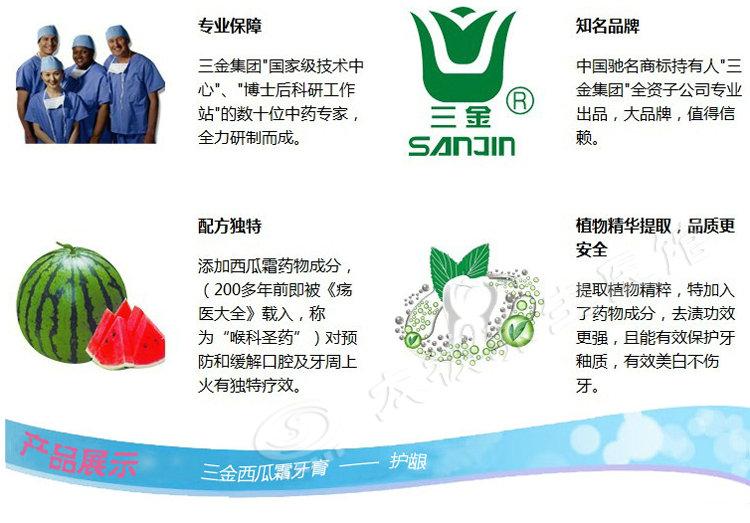 清洁洗护,三金,西瓜霜护龈牙膏,150g