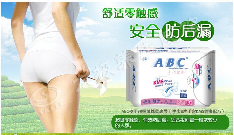 ABC,棉柔,极薄,卫生巾,8片,K14,夜用,棉柔,极薄,夜用