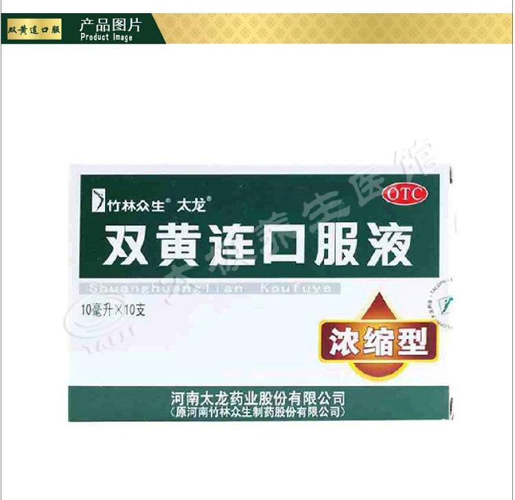 清热消炎,双黄连口服液,10ml*10支(浓缩型),太龙