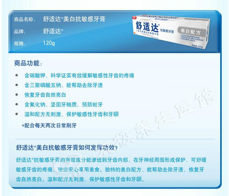 中美史克,舒适达,美白,牙膏,120g(抗敏感),牙齿酸痛,疼痛,牙黄