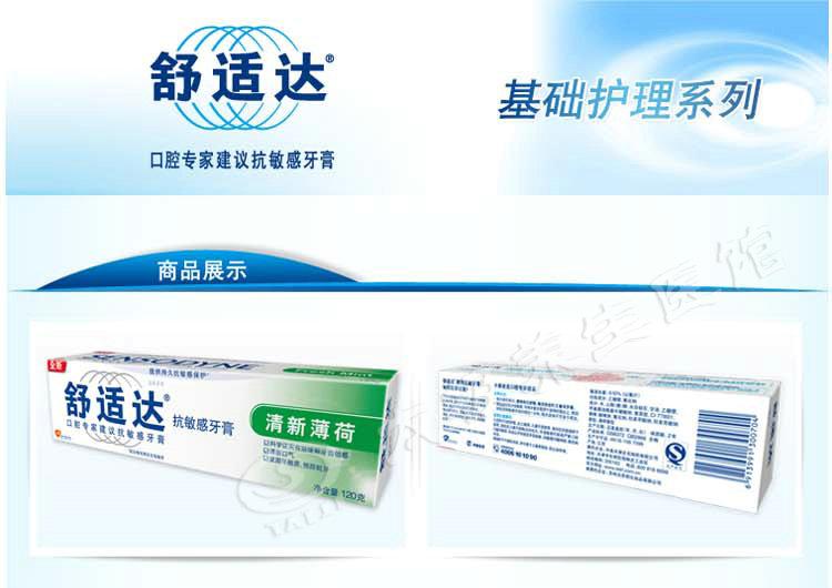 清洁洗护,中美史克,舒适达,抗敏感,牙膏(清新薄荷),120g坚固牙齿 清新口气刷出来