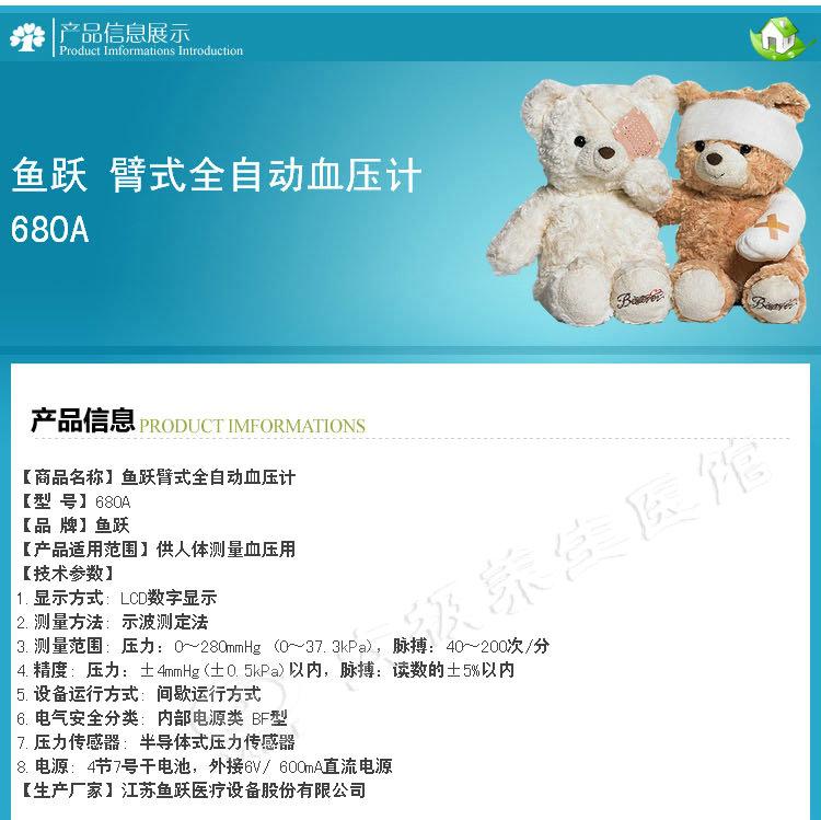 血压计,江苏鱼跃,电子血压计,YE-680,电子血压计