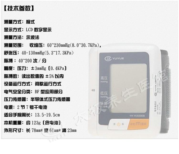 血压计,江苏鱼跃,电子血压计,YE8300B