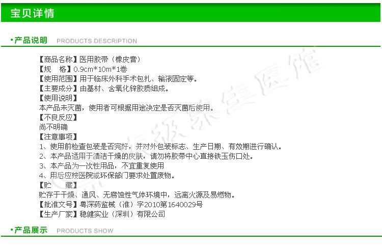 深圳稳健实业,医用胶带(橡皮膏),E型 0.9cmx10m/卷