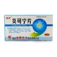 炎可宁片,0.3g*24s(薄膜衣)