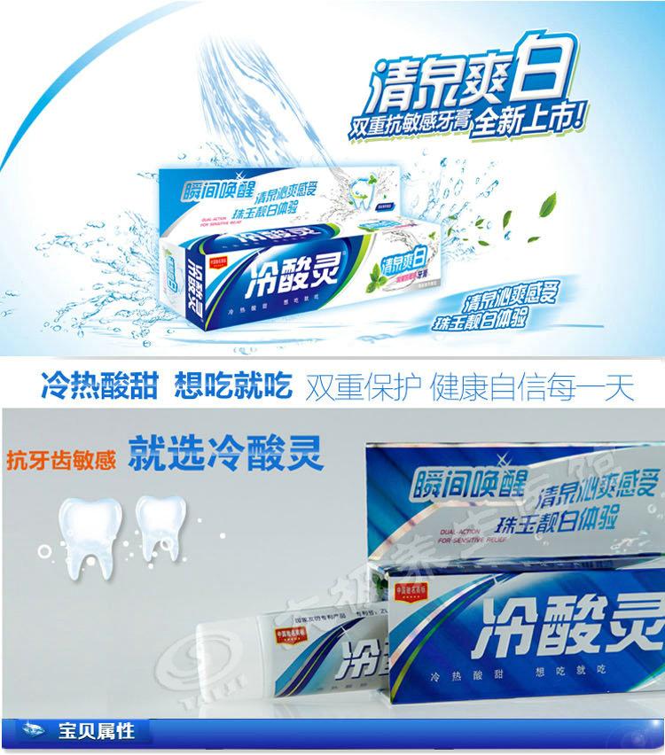 冷酸灵,清泉爽白,双重,抗敏感,牙膏,170g,畅销款 抗敏效果好