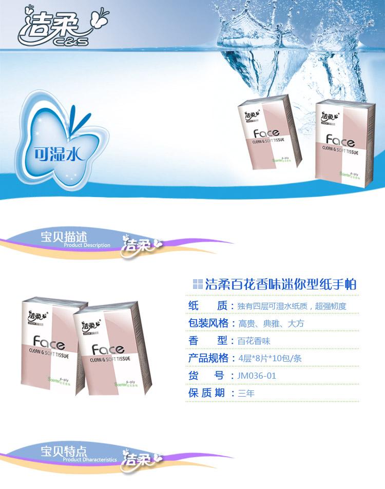 纸,洁柔Fce百花香味迷你型纸手帕,203mmx208mmx8片(四层)x10包,洁柔