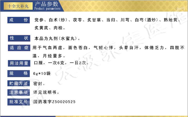 益气补血,十全大补丸,6gx10袋(水蜜丸),太极桐君阁药厂