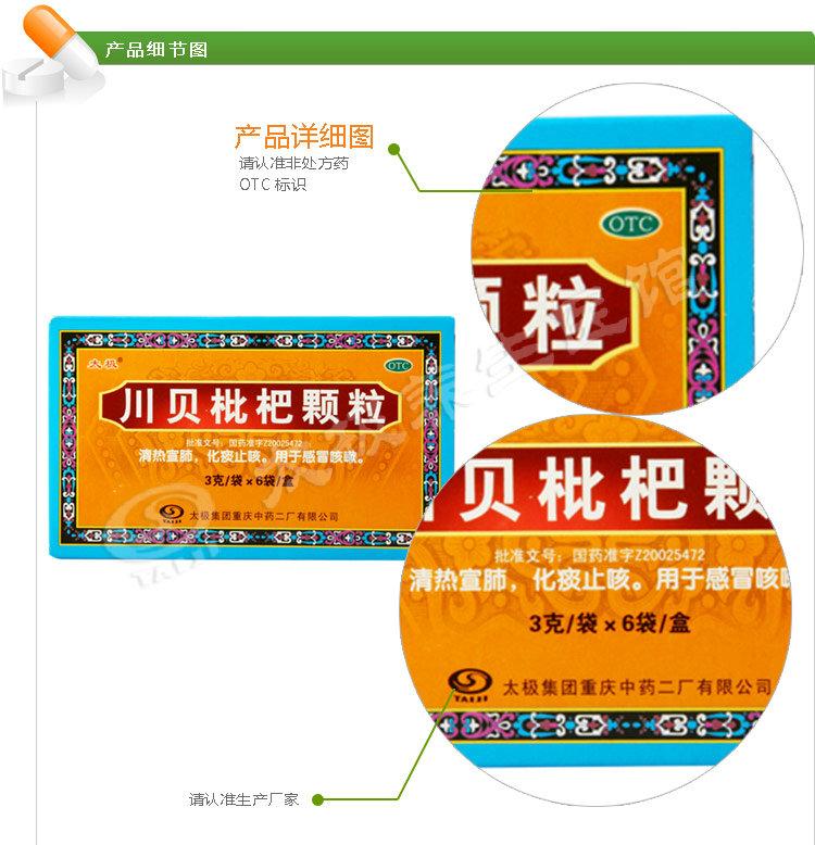 太极川贝枇杷颗粒3gx6袋,清热宣肺,化痰止咳,用于肺热感冒咳嗽,太极集团重庆中药二厂
