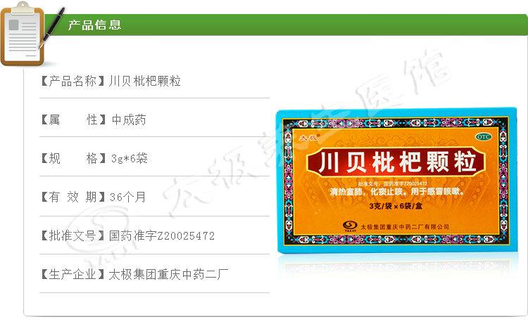 止咳化痰,太极重庆中药二厂,川贝枇杷颗粒,3gx6袋