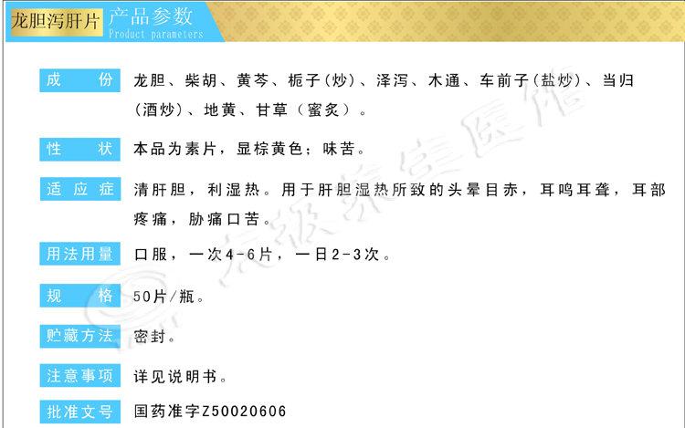 太极重庆中药二厂,龙胆泻肝片,50片清肝胆 利湿热