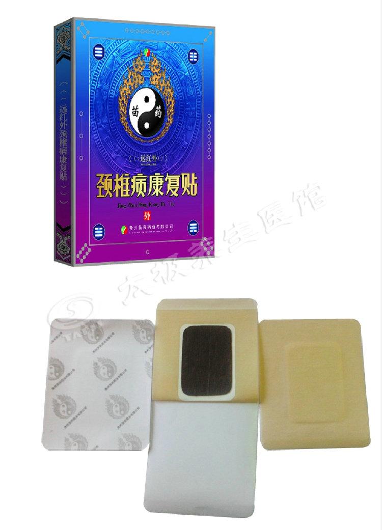 外用贴膏,贵州苗药,远红外颈椎病康复贴,9.5cmx12.5cmx6贴