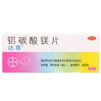 铝碳酸镁片(达喜),0.5gx20片