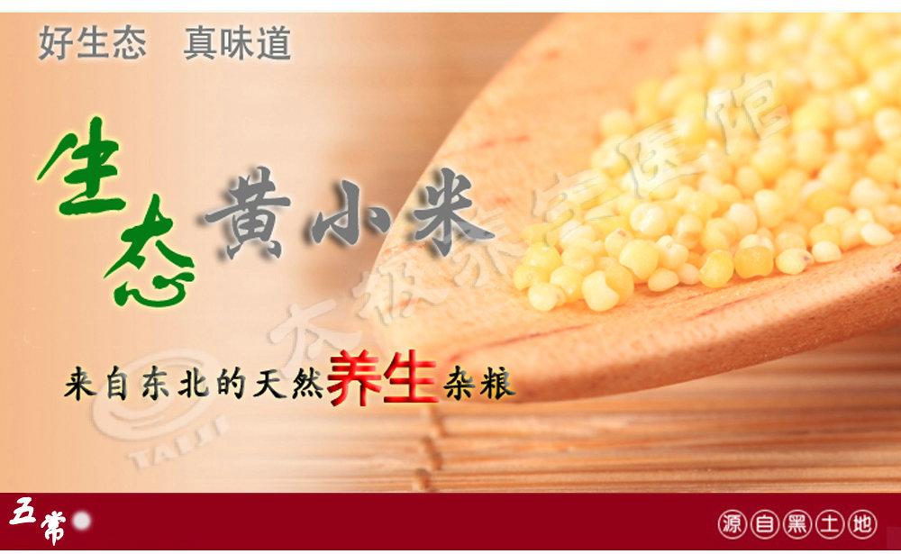五常生态黄小米400g生态食品 绿色健康