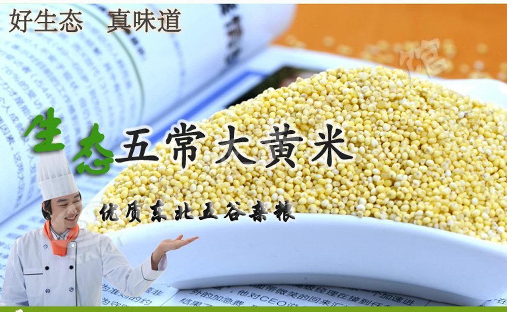 五常生态大黄米400g品优质东北五谷杂粮,品质保证好营养