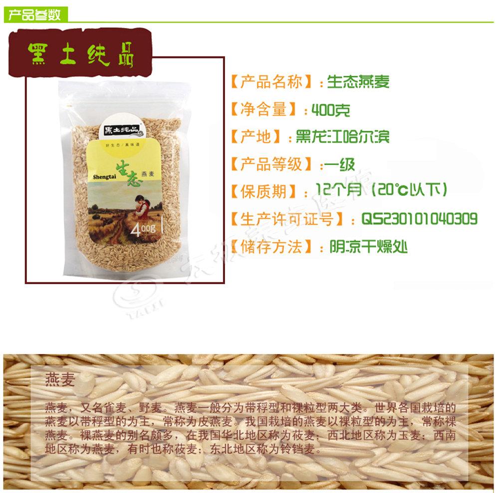 五常生态燕麦400g生态食品 好营养