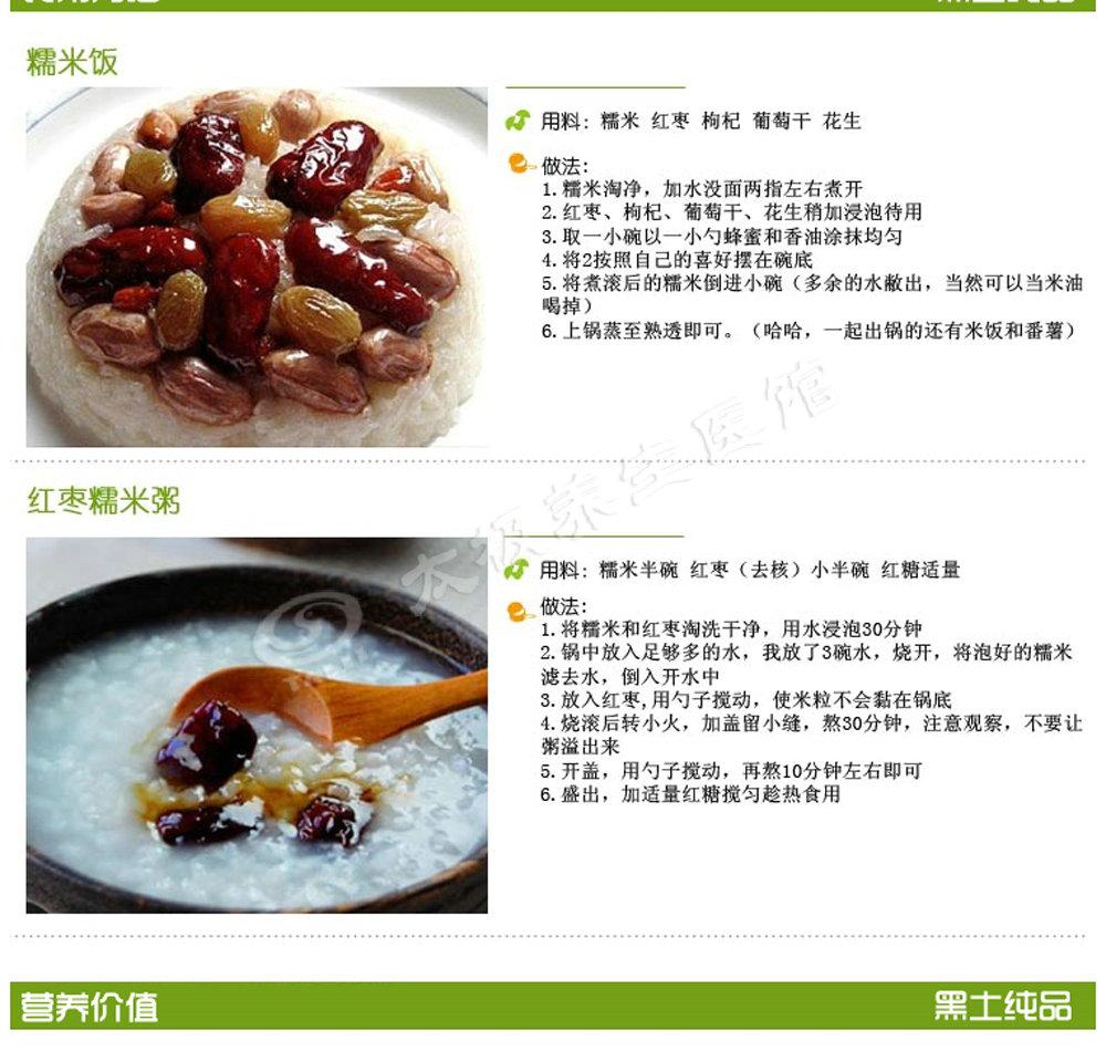 五常生态糯米400g 好生态 好营养