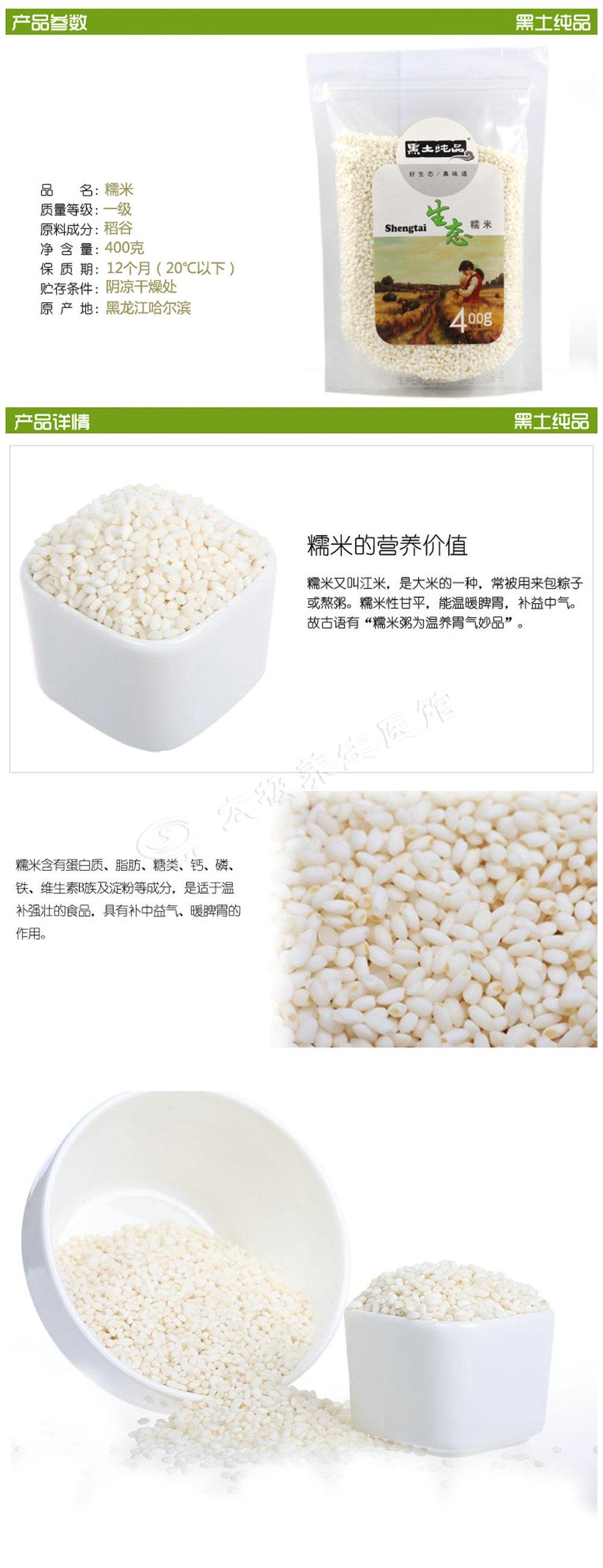 黑土纯品,五常生态糯米,五常,一级好糯米,温暖脾胃,补益中气,400g