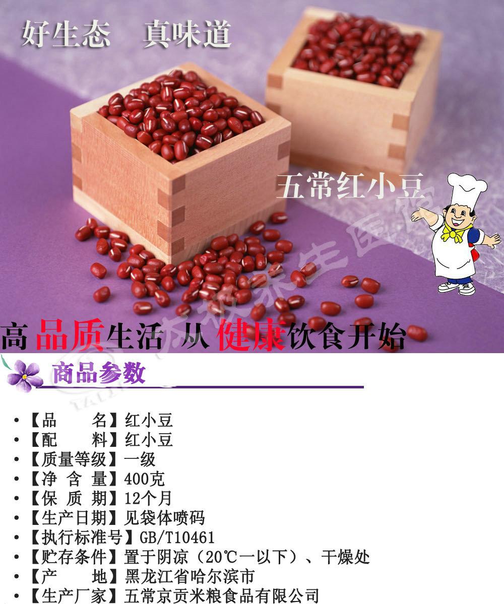 五常生态红小豆400g好生态 好营养