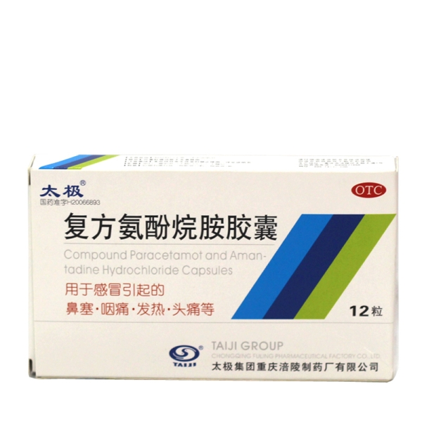 复方氨酚烷胺胶囊,12粒