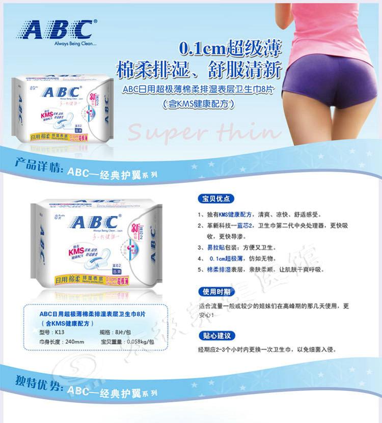 ABC,棉柔极薄卫生巾,8片,K13,日用,0.1CM,超极薄,棉柔,排湿,舒服清新
