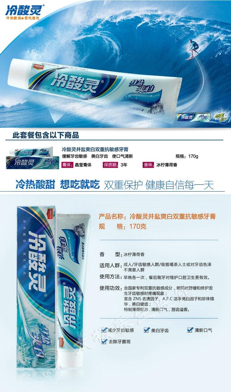 冷酸灵井盐爽白双重抗敏感牙膏170g,冰爽薄荷,双重保护, 想吃就吃