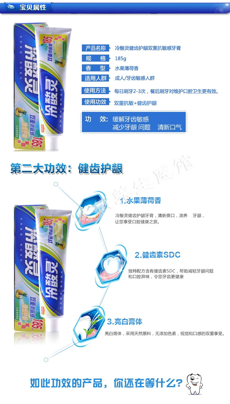 冷酸灵双重抗过敏牙膏185g,缓解牙齿敏感, 减少牙龈问题