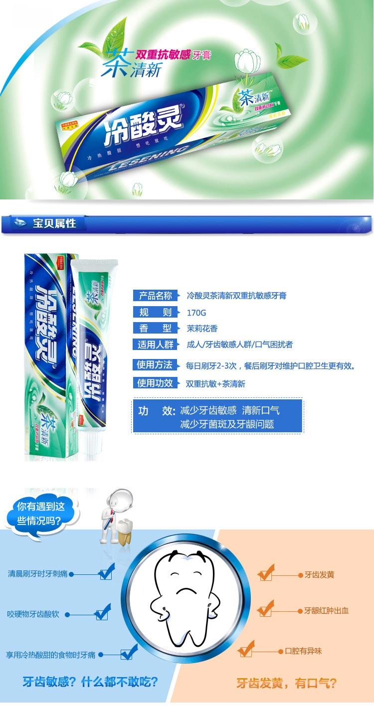 冷酸灵茶清新双重抗过敏牙膏,170g(茉莉花香型),清新口气 减少牙龈问题