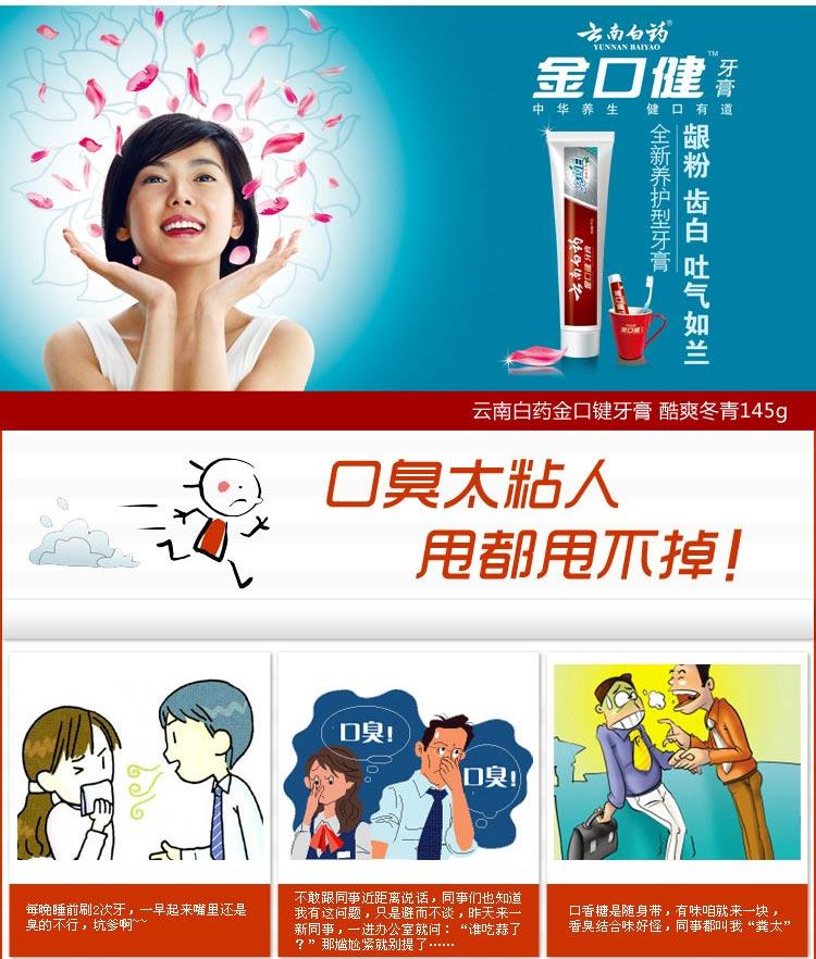 云南白药金口健(亮齿白)牙膏,145g(酷爽冬青), 解决牙龈问题 ,又快又好