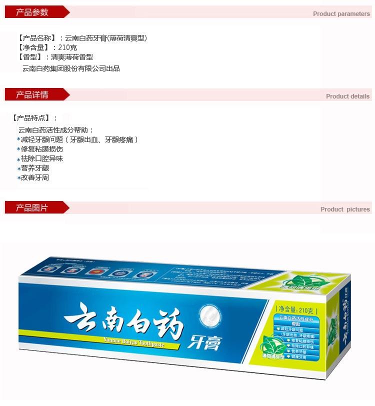 云南白药牙膏,210g(薄荷清爽型),去除口腔异味,减少牙龈问题