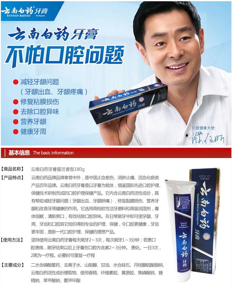 云南白药牙膏,180g(留兰香型),去除口腔异味, 减少牙龈问题