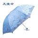 天堂伞超强防紫外线,3035E天生丽质
