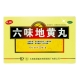 六味地黄丸,6g*20袋(水蜜丸)