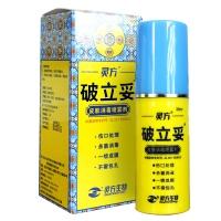 皮肤消毒喷雾剂(破立妥)_30ml