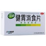 健胃消食片0.8gx8片x4板(薄膜衣片)