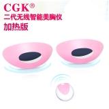 CGK美胸仪丰胸按摩器(二代加热版),272cm×90cm×40cm(粉色,二代加热版)