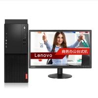 联想(Lenovo)启天M410-B069 I3-6100 4G 1TB DVD刻录 集显 WIN7专业版 19.5显示器 三年上门 z