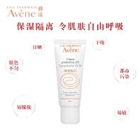 雅漾(Avene)日间隔离乳SPF30 PA+++ 40ML(保湿乳液 妆前乳 日间防晒 提亮肤色)