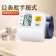 智能电子血压计,HEM-6111