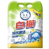白猫 冷水速洁无磷洗衣粉2500g