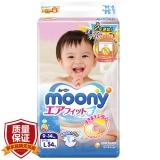 日本尤妮佳(Moony)婴儿纸尿裤 (尿不湿)大号L54片(9-14kg)(官方进口)