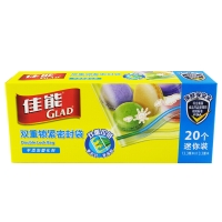 佳能(Glad)随身零食袋迷你密封袋密实袋HP520N(13.3cm*13.3cm*20个)