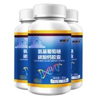 金奥力氨基葡萄糖碳酸钙胶囊,0.4gx100粒x3瓶(促销装)