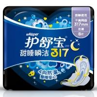 护舒宝瞬洁丝薄卫生巾 熟睡夜用317mm 8片(10倍瞬吸 贴合防漏 干爽透气)