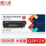 天威 Q2612X硒鼓 大容量 适用惠普HP1020 M1005 佳能CRG303 LBP2900+打印机