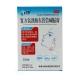 复方氢溴酸东莨菪碱贴膏,2贴