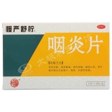 咽炎片,0.25gx15片x2板(糖衣)