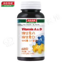 维生素A维生素D软胶囊,24g(400mgx60粒)(儿童型)