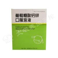 葡萄糖酸鈣鋅口服溶液,10mlx24支