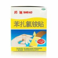 苯扎氯銨貼,8s*20包